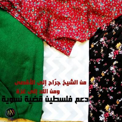 Démarche de soutien envers le peuple palestinien